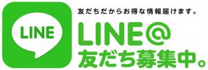 ポイ部LINE@友達募集